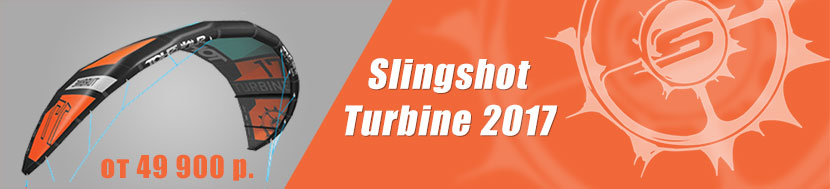 Slingshot Turbina 2017